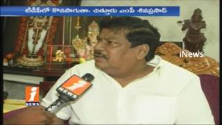MP Siva Prasad Face To Face | Controversial Comments On CM Chandrababu Naidu | iNews