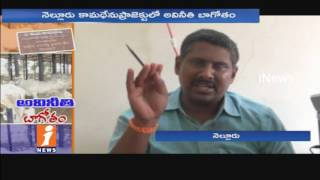 Special Focus On Corruption Rises In National Kamdhenu Breeding Center | Nellore | iNews
