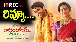 Rarandoi Veduka Chuddam Review first talk box office report l RECTVINDIA