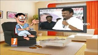 Dada Satire on Minister Talasani Srinivas Yadav His Comments On Nara Lokesh | Pin Counter | iNews