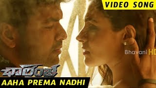 Challenge Movie Songs - Aaha Prema Nadhi Video Song - Jai, Andrea Jeremiah