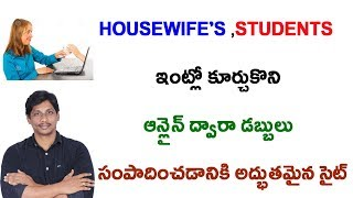 How to earn money from home Indian Housewife Students, unemployed Telugu