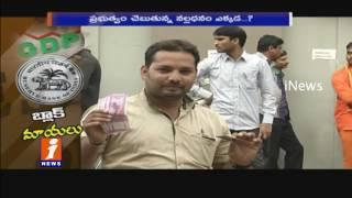 Huge Amount of Money Deposited in Bank | Where is Black Money? | iNews
