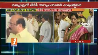 Chandrababu Naidu &Leaders Participates In Lay Foundation Stone For Party Office In Amravati| iNews