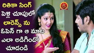 Ritika Singh and Lawrence Marriage Match - 2017 Telugu Movie Scenes - Bhavani HD Movies