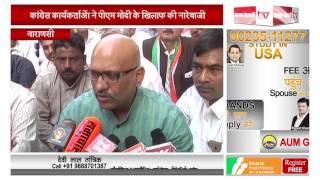 कांग्रेस कार्यकर्ताओं ने किया पीएम मोदी के खिलाफ सत्याग्रह