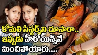 Komali Sisters Then and Now Look Like Heroines   Komali Sisters Mimicry  Telugu Comedy Skits