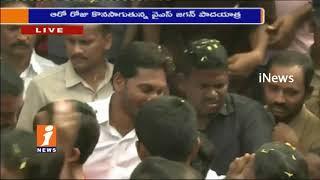 YSRCP Chief YS Jagan Praja Sankalpa Yatra Live Updates In Proddatur | iNews