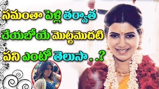 Samantha Reveals After Marriage Plans Samantha Ruth Prabhu Marriage Samantha Latest Gossips