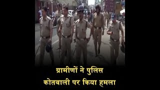 ग्रामीणों ने पुलिस कोतवाली पर किया हमला