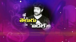 Indian Idol 9 Singer LV Revanth Exclusive Interview | Telugu Idol | iNews