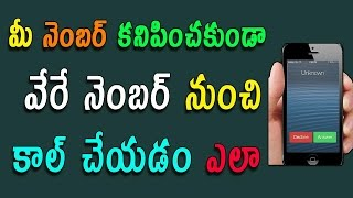 How To make call From Private Number Unknown Number Telugu Tech Tuts