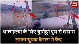 आत्महत्या के लिए चुगिट्टी पुल से छलांग लगता युवक कैमरा में कैद