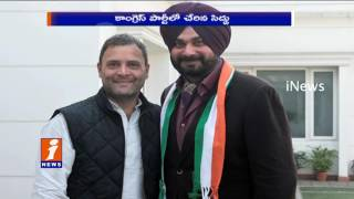 Navjot Singh Sidhu Joins Congress Party in Presence Of Rahul Gandi | iNews
