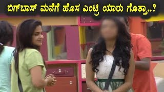 Surprise New Entry to Kannada Bigg Boss Season 5 | Kannada Bigg Boss Season 5 | Top Kannada TV