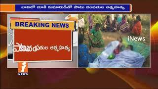 Family OF Three ends life Due To Financial Crisis at Ramalingayapalli | Kurnool | iNews