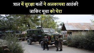 त्राल में सुरक्षा बलों ने अलकायदा आतंकी जाकिर मूसा को घेरा