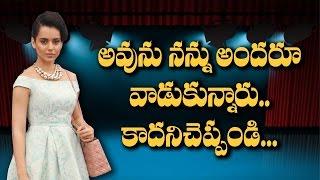 Kangana Ranaut Bold Comments on Bollywood Stars || Rectv India