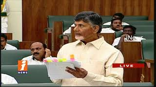 AP CM Chandrababu Naidu Speech On Social Welfare Scheme In AP Assembly | iNews