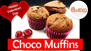 HOW TO MAKE CHOCOLATE MUFFINS (SINHALA)