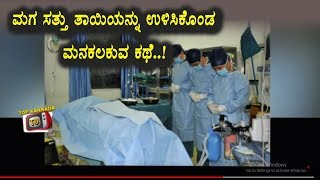 ಮಗ ತನ್ನ ಪ್ರಾಣ ಬಿಟ್ಟು ತಾಯಿಯನ್ನು ಉಳಿಸಿಕೊಂಡ ಈ ವಿಡಿಯೋ ನೋಡಿ ಕಣ್ಣೀರು ಬರುತ್ತೆ | Top Kannada TV