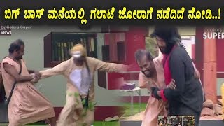 Yesterday Big Fights in Bigg Boss House | Kannada Bigg Boss Season 5 | Top Kannada TV