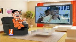 Funny Conversation Between Dada And Chandrababu Naidu | Pin Counter | iNews
