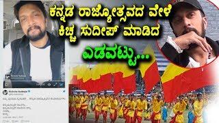 Sudeep mistakes on Kannada Rajyostava | ಕಿಚ್ಚ ಸುದೀಪ್ ಮಾಡಿದ ಎಡವಟ್ಟು | Kannada News | Top Kannada TV