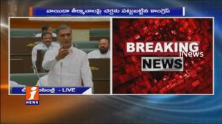 Harish Rao Hits Out Congress MLAs Over Suspension | Two TDP MLAs Suspended | iNews