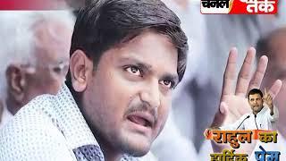 राहुल का हार्दिक प्रेम @ केशव पंडित #चैनल आपतक (हिंदी न्यूज़ चैनल)