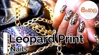 SINHALA LEOPARD PRINT NAILS (SRI LANKAN)