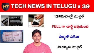 Tech News In Telugu # 39- Charge Mobile Within 12 Minutes, Google Laptop, Aadhar Mobile Linking