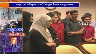 Fathima College Students Meets AP CM Chandrababu Naidu In Amaravarti | iNews