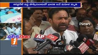 MRPS Activist Bharathi Died During Protest For SC Classification | Ranga Reddy Collectorate | iNews