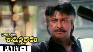 Rayalaseema Ramanna Chowdary Full Movie Part 1 Mohan Babu, Priya Gill, Jayasudha