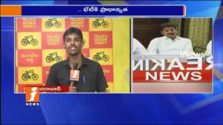 TTD Politburo Meeting Over Revanth Reddy Congress Joining Rumors | Revanth To Attend | iNews