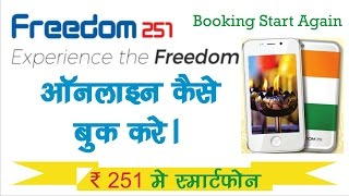 Online Register & Buy Freedom 251 Android Smartphone  ₹ 251
