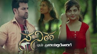 Saniha Kannada Movie 2017 | Kannada New Movies | Uday Kumar | Directed Manjunath SK | Top Kannada TV