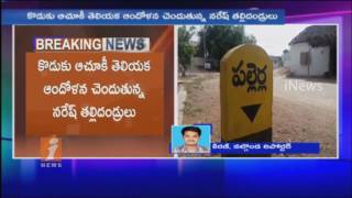 Married Woman Commits Suicide After Her Husband Missing in Lingaraju Pally | Yadadri | iNews