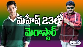 Chiranjeevi Visited sets of Mahesh Babu Murugadoss film | Mahesh 23 | Rakul Preet Singh |TopTeluguTV