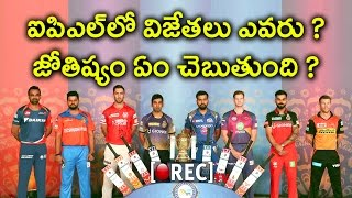 IPL 2017 Winner Prediction By Astrology | IPL 2017 Top Cricketers Astrology | Rectv India