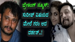 Darshan fire on media trolls about Sudeep family | Darshan and Sudeep | Kannada News