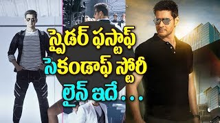 Mahesh Babu SPYDER Movie Story Line || Mahesh Babu SPYDER || SPYDER MOVIE REVIEW