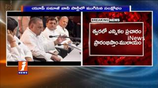 Mulayam Singh Yadav Announced CM Candidate Akhilesh Yadav Of SP  | Utter Pradesh | iNews