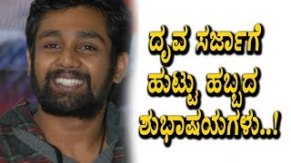 Wish You Happy Birthday Dhruva Sarja | Bharjari Dhruva Sarja | Top Kannada TV