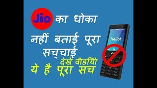 Terms and condition of JIO Phone | Hidden condition jio phone in Hindi By Pitara Channel