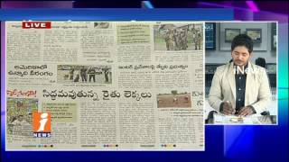 News Highlights in News Papers    News Watch (06-06-2017)   iNews
