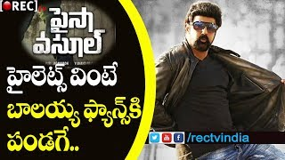 Paisa Vasool Movie Highlights l Balakrishna, Puri Jagannadh l RECTVINDIA