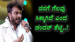 Chandan Shetty about Bigg Boss Experience | Kannada Bigg Boss Season 5 Highlights | Top Kannada TV