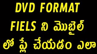 How to play dvd file format in andriod mobile Telugu Tech Tuts